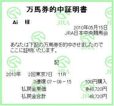 2010_2tokyo7_11r