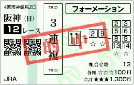 2010_4hanshin2_12r