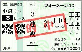 2011_5kokura3_3r