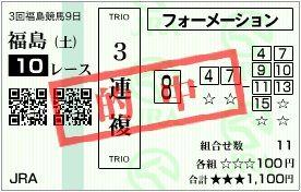 2010_3fukushima9_10r