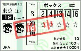 2016_3tokyo1_12r_box