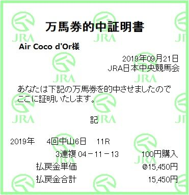 2019_4nakayama6_11r