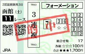 2017_2hakodate3_11r
