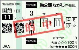 2013_3hakodate6_11r