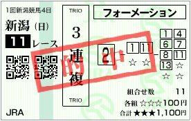 2017_1niigata4_11r