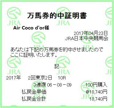 2017_2tokyo_10r