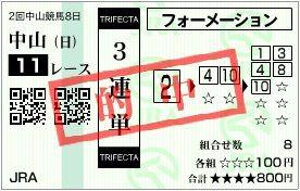 2014_2nakayama8_11r