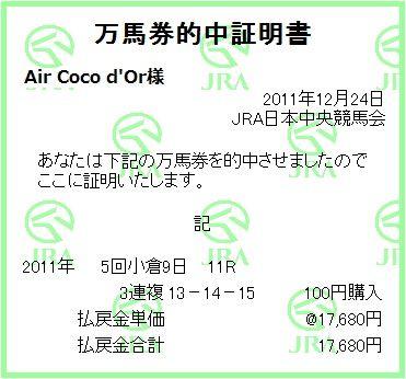 2011_5kokura7_11r