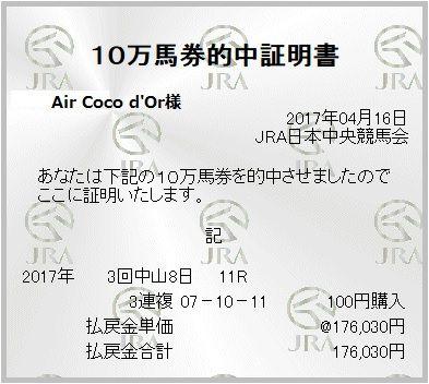 2017_3nakayama8_11r