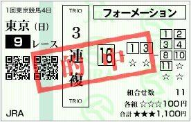 2013_1tokyo4_9r