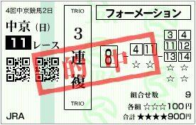 2014_4chukyo2_11r