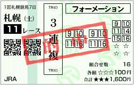 2012_1sapporo7_11r