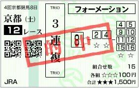 2017_4kyoto8_12r