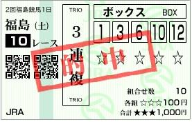 2010_2fukushima1_10r