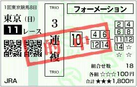 2013_1tokyo8_11r