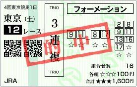 2012_4tokyo1_12r
