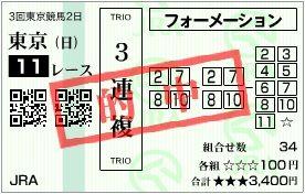 2016_3tokyo2_11r