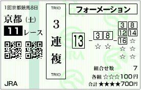 2015_1kyoto8_11r