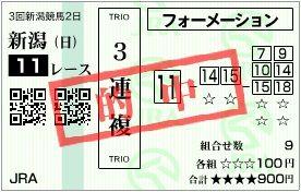 2015_3niigata2_11r