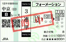 2013_1chukyo6_8r