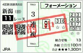 2011_4niigata6_11r