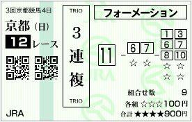 2017_3kyoto4_12r_trio2