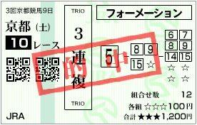 2017_3kyoto9_10r