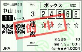 2012_1nakayama3_11r_2