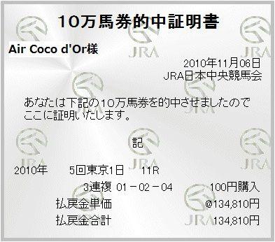 2010_5tokyo1_11r