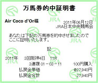 2011_3hanshin4_11r