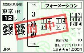 2015_3tokyo6_12r