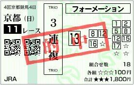 2020_4kyoto4_11r