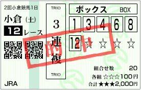2011_2kokura1_12r