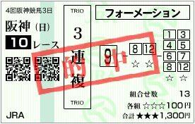 2010_4hanshin3_10r