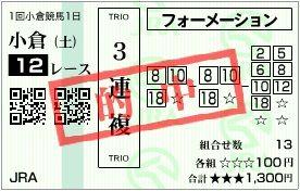 2014_1kokura1_12r
