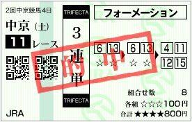 2014_2chukyo4_11r