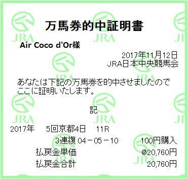 2017_5kyoto4_11r