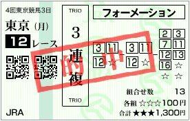 2016_4tokyo3_12r