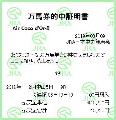 2019_2nakayama5_9r