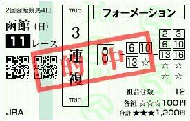 2016_2hakodate4_11r