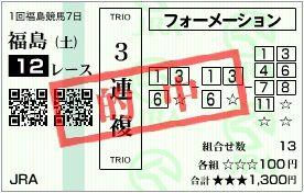 2013_1fukushima7_12r