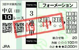 2017_3chukyo2_10r