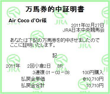 2011_2kokura2_8r