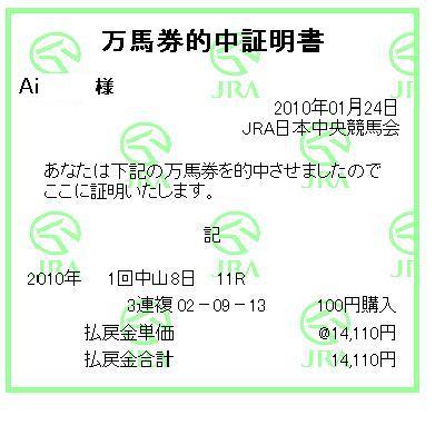 2010_1nakayama8_11r