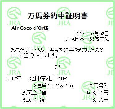 2017_3chukyo2_10