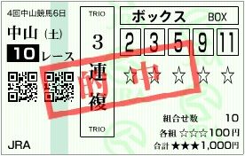 2019_4nakayama6_10r
