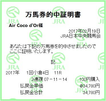 2017_1kokura4_11r