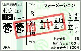 2015_5tokyo8_12r