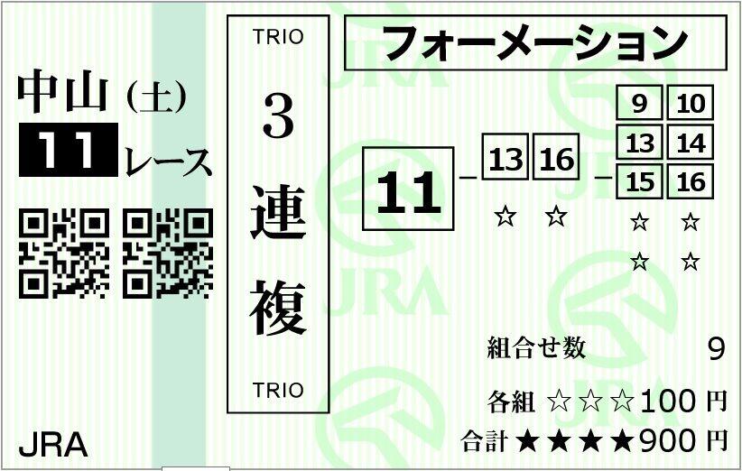 2021_2nakayama3_11r_b