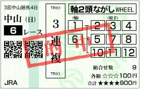 2010_3nakayama4_6r_trio2